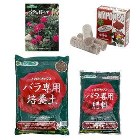 ハイポネックス バラ 植え替え 肥料土セット 培養土40L分 お一人様1点限り 関東当日便