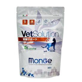 Vetsolution(ベットソリューション) 猫用 腎臓サポート 400g 関東当日便