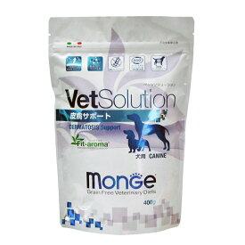 Vetsolution(ベットソリューション) 犬用 皮膚疾患サポート 400g 関東当日便