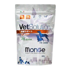 Vetsolution(ベットソリューション) 犬用 腎臓サポート 400g 関東当日便