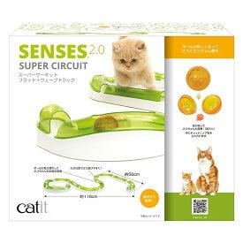 GEX Catit SENSES 2.0 スーパーサーキットN 関東当日便