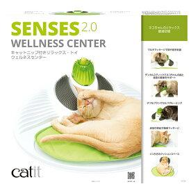 GEX Catit SENSES 2.0 ウェルネスセンターN 関東当日便
