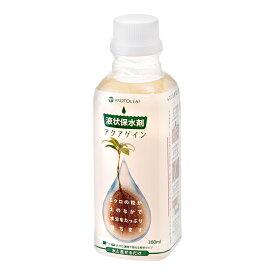 プロトリーフ 液状保水剤 アクアゲイン 300ml 関東当日便
