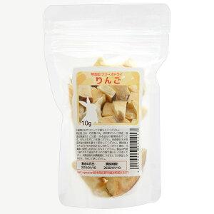 国産 フリーズドライ りんご 10g 小動物用のおやつ 無添加 無着色 関東当日便