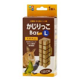 ハイペット かじりっこ バー Lサイズ 関東当日便