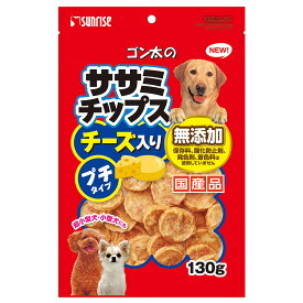 サンライズ ゴン太のササミチップスチーズ入り プチタイプ 130g 関東当日便