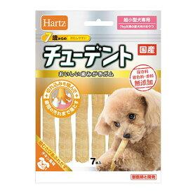 ハーツ 7歳からのチューデント 超小型犬専用 7本 2袋入り 関東当日便