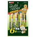 サンライズ ゴン太のサラダチキン 緑黄色野菜入り お徳用パック 6本 関東当日便