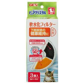 GEX ピュアクリスタル 軟水化フィルター 半円タイプ 猫用 3P 関東当日便