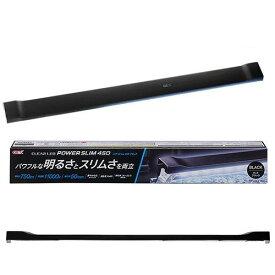 GEX クリアLEDパワースリム 450 ブラック 関東当日便
