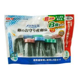 GEX メダカ元気 卵のお守り産卵床 8個入(4色×2) 関東当日便