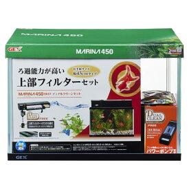 GEX マリーナ450BKST デュアルクリーンセット お一人様1点限り 関東当日便