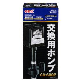 GEX 交換用ポンプ GB−600P 関東当日便