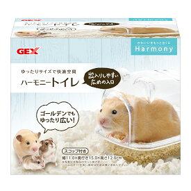 GEX ハビんぐ ハーモニートイレ 関東当日便