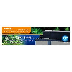 ニッソー スライドプラスフィルター 450 関東当日便
