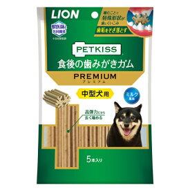 ライオン PETKISS 食後の歯みがきガム プレミアム 中型犬用 5本入り 関東当日便