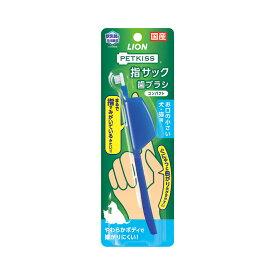 ライオン PETKISS 指サック歯ブラシ コンパクト 1本 関東当日便