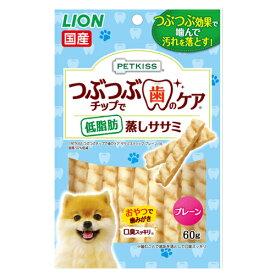 ライオン PETKISS つぶつぶチップで歯のケア 低脂肪蒸しササミ プレーン 60g 関東当日便