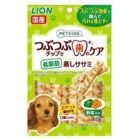 ライオン PETKISS つぶつぶチップで歯のケア 低脂肪蒸しササミ 野菜入り 60g 関東当日便