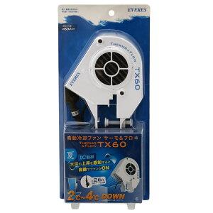 エヴァリス 自動冷却ファン サーモ&フロー TX60 関東当日便