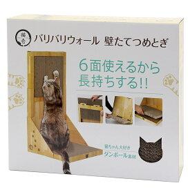 アウトレット品 猫壱 バリバリウォール 壁たてつめとぎ 訳あり 関東当日便