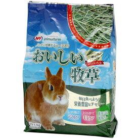 NPF アニマルファーム おいしい牧草 1.1kg 関東当日便