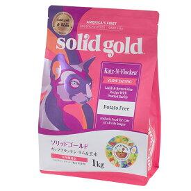 ソリッドゴールド カッツフラッケン 1kg 正規品 ドライフード キャットフード 関東当日便