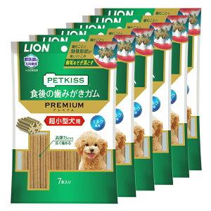 ライオン PETKISS 食後の歯みがきガム プレミアム 超小型犬用 7本入り 6袋入り 関東当日便