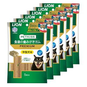 ライオン PETKISS 食後の歯みがきガム プレミアム 中型犬用 5本入り 6袋入り 関東当日便