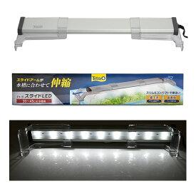 テトラ スライドLED 30〜45cm水槽用 関東当日便