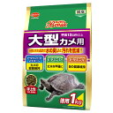 エンゼルBreak 大型カメ用 1kg 餌 エサ 関東当日便