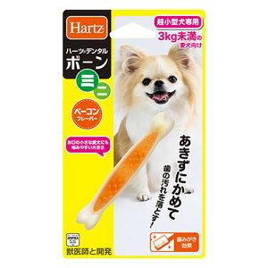 ハーツデンタルボーンミニ超小型犬専用ベーコンフレーバー1本【HLS_DU】関東当日便