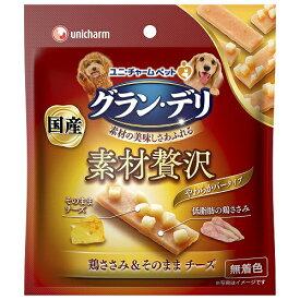 グラン・デリ 素材贅沢 バータイプ 鶏ささみ&そのままチーズ 45g 関東当日便