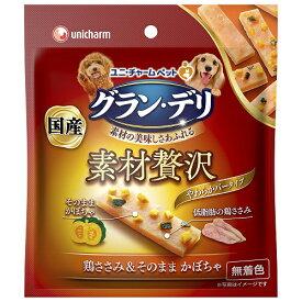 グラン・デリ 素材贅沢 バータイプ 鶏ささみ&そのままかぼちゃ 45g 関東当日便