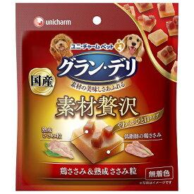 グラン・デリ 素材贅沢 ひと口タイプ鶏ささみ&熟成ささみ粒 45g 関東当日便