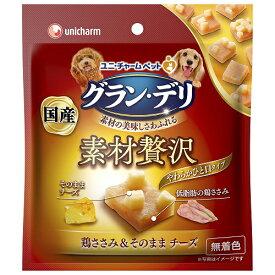 グラン・デリ 素材贅沢 ひと口タイプ鶏ささみ&そのままチーズ 45g 関東当日便