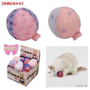 ペティオ美少女戦士セーラームーン猫用ぬいぐるみボール色おまかせ【HLS_DU】関東当日便