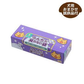 うんちが臭わない袋 BOS ペット用箱型 Sサイズ 200枚入り おまかせ試供品付き 関東当日便