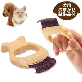 ピロコーム E1 やわらかめ 犬 猫 小動物 コーム おまかせ試供品付き 関東当日便