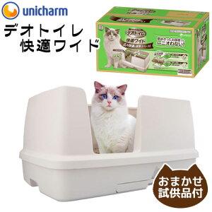 デオトイレ快適ワイド本体セットおまかせ試供品付き同梱不可【HLS_DU】