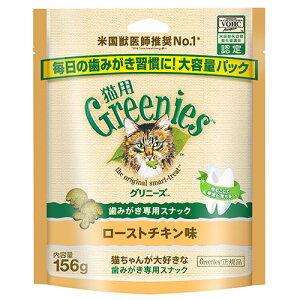 グリニーズ 猫用 ローストチキン味 156g 正規品 お一人様5点限り 関東当日便