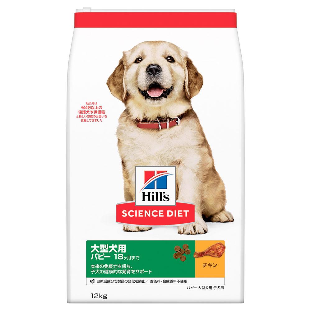 サイエンスダイエット パピー 大型犬種用 子いぬ用 12kg 正規品 沖縄別途送料 関東当日便