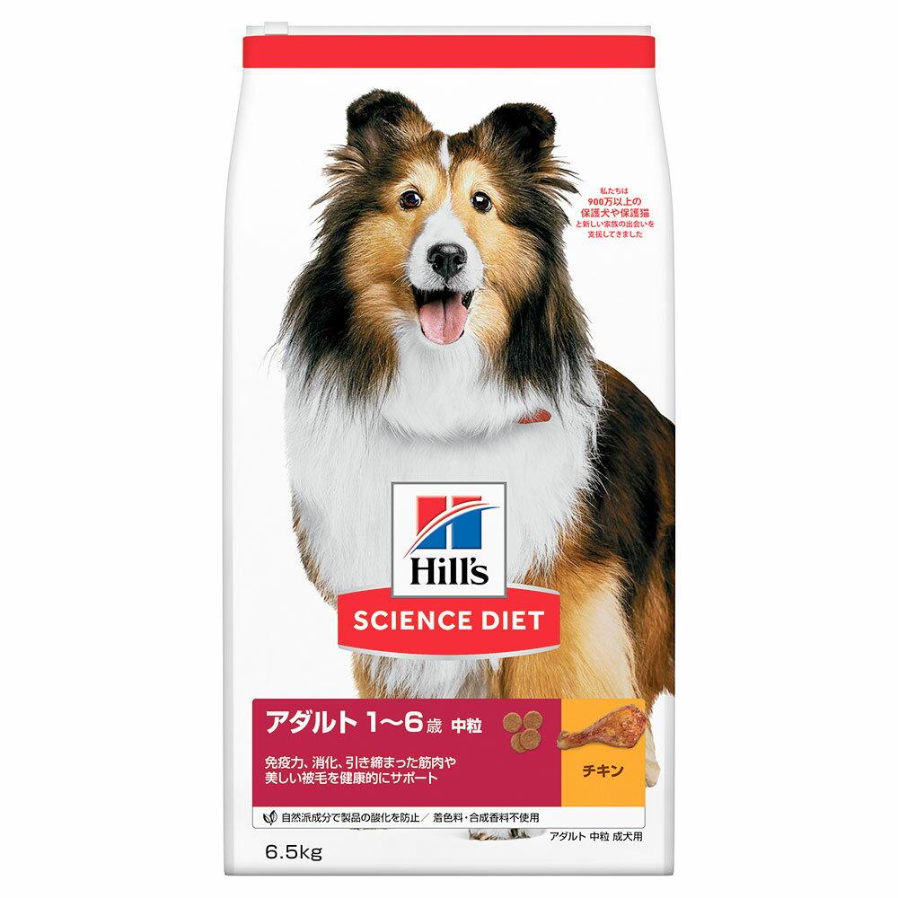 同梱不可 送料無料 サイエンスダイエット アダルト 成犬用 6.5kg  関東当日便