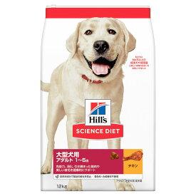 サイエンスダイエット アダルト 大型犬種用 成犬用 12kg 正規品 沖縄別途送料 関東当日便
