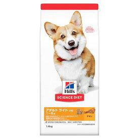 サイエンスダイエット ライト 小粒 肥満傾向の成犬用 1.4kg 正規品 関東当日便