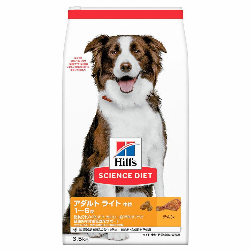 同梱不可 送料無料 サイエンスダイエット ライト 肥満傾向の成犬用 6.5kg  関東当日便