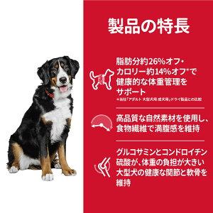 サイエンスダイエットライト大型犬種用肥満傾向の成犬用12kg正規品沖縄別途送料【HLS_DU】関東当日便