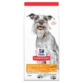 サイエンスダイエット シニアライト 小粒 肥満傾向の高齢犬用 1.4kg 正規品 関東当日便