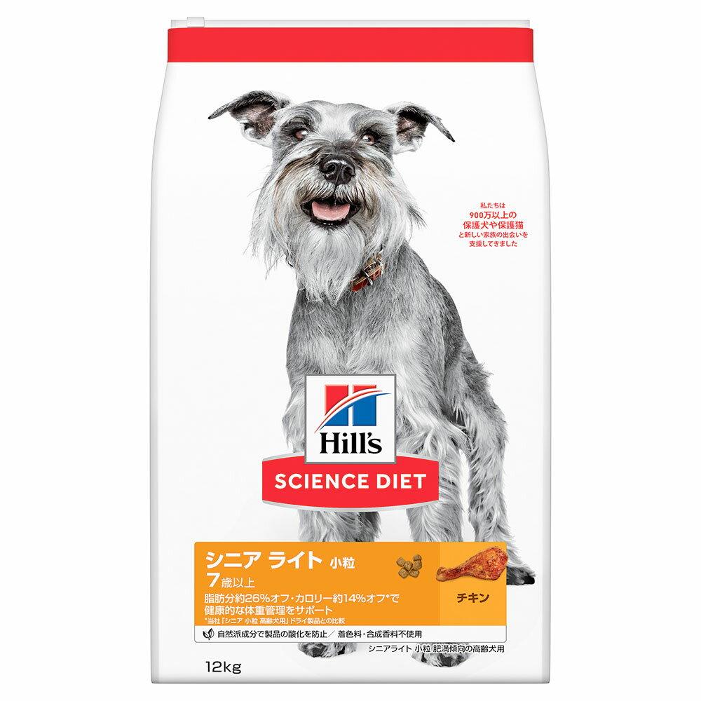 サイエンスダイエット シニアライト 小粒 肥満傾向の高齢犬用 12kg 正規品 沖縄別途送料 関東当日便