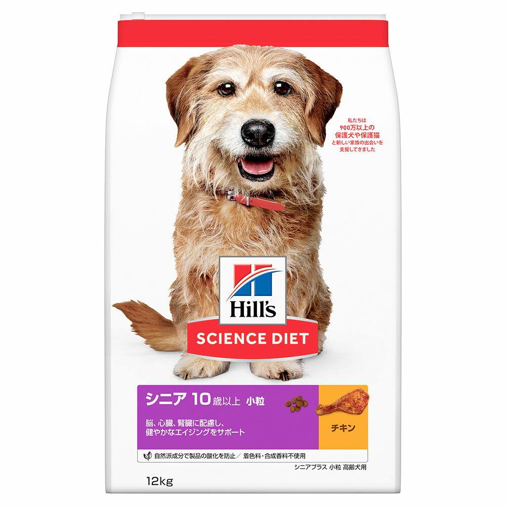 サイエンスダイエット シニアプラス 小粒 高齢犬用 12kg 正規品 沖縄別途送料 関東当日便
